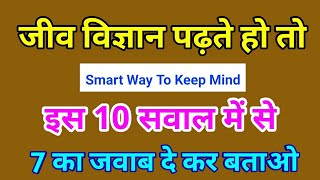 Biology Quiz Test | Science Gk | Gk for SSC Gd Exams 2018 in Hindi