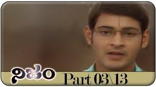 Nijam Telugu Movie Part 03/13 || Mahesh Babu, Rakshita, Rasi || Shalimarcinema