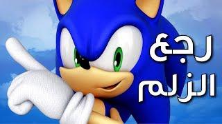 عودة حبيب الطيبين | Sonic Mania | أشتريها ؟