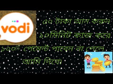 Xxx Mp4 অ্যাপ ডাউনলোট করুন আার আয় করুন।vodi Vodi অ্যাপ আয় করার উপায়। 3gp Sex