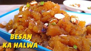 हलवाई जैसा बेसन का हलवा कैसे बनाये | Besan Ka Halwa Recipe |  | How to make Perfect Besan Halwa