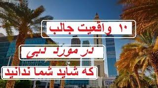 ده واقعیت جالب در مورد دبی که شاید شما ندانید