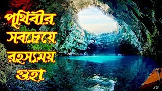Discover another world inside our earth || Bengali