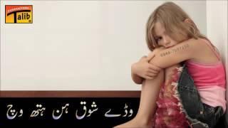 Talib Hussain Dard (وڈے شوق ہن ہتھ وچ)