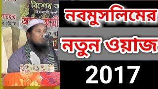 SIRAJUL ISLAM SIRAJI NEW WAZ ------ 2017( HD) --              এতো সুন্দর ওয়াজ আগে কখনো কি শুনেছেন?