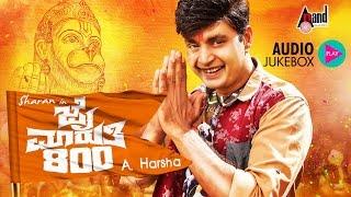 Jai Maruthi 800 | Juke Box | Sharan, Shruthi Hariharan, Shubha Punja | Arjun Janya | Kannada Songs