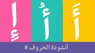 Arabic alphabet song  8 - Alphabet arabe chanson 8 - 8 أنشودة الحروف العربية