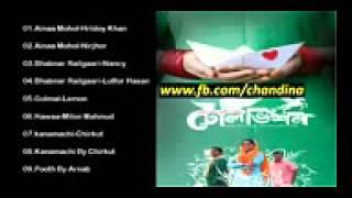 Bangla Song Television full album Movie টেলিভিশন
