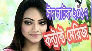 Bangla New eid Natok 2017 || Contract Marriage