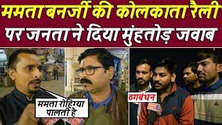 Mamta Banerjee की महागठबंधन रैली के बाद जनता की राय |  Modi Vs Mahagathbandhan
