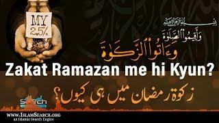 Zakat Ramazan me hi Kyun?    Ramazan Reminder    IslamSearch