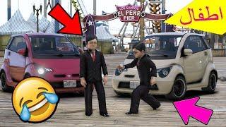 فيلم الاطفال المجانين - يسرقون سيارات يذهبون الى الملاهي  - GTA V Child By