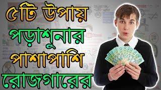কীভাবে পড়াশুনার পাশাপাশি অনলাইনে রোজগার করা যায় - Motivational Video in BANGLA