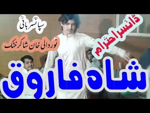 Jalal khan Khattak گلوکار شاہ فاروق