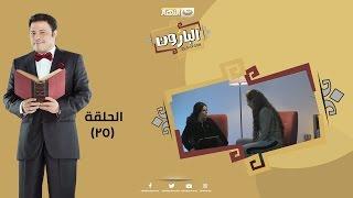 Episode 25 - Al Baroun Series | الحلقة الخامسة و العشرون  - مسلسل البارون