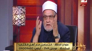 الشيخ احمد كريمة : الموسيقى حلال واغانى ام كلثوم رائعة .. وبحب اسمع فيروز وعبدالوهاب