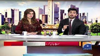 Geo Pakistan - 15 December 2017