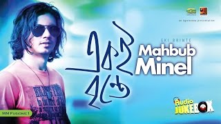 Eki Brinte | Mahbub Minel | Full Album | Audio Jukebox