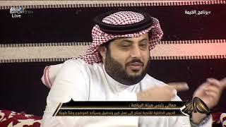 تركي آل الشيخ - في مقطع وصلني عن خوقير لو شفته بيوحشنا #برنامج_الخيمة