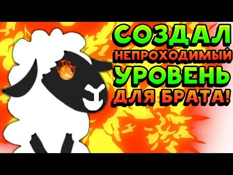 Xxx Mp4 СОЗДАЛ НЕПРОХОДИМЫЙ УРОВЕНЬ ДЛЯ БРАТА Ultimate Chicken Horse 3gp Sex