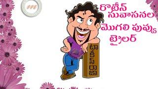 Ram Gopal Varma Mogali Puvvu Movie Official Trailer Report - రొటీన్ సువాసనలే