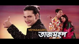 Latest Assamese song ' TAJMAHAL' by VIDYASAGAR