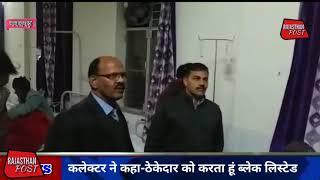 #Nawalgarh #IAS Ravi Jain  कलेक्टर ने ऐसा क्या बोला अधिकारी के उड़ गए होश