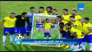 """ستاد TeN- الكابتن أحمد حسام ميدو يهنئ الكابتن حسنى عبدربه """" القيصر """" بعيد ميلاده ننتظرك فى الملعب"""