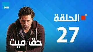مسلسل حق ميت - ح27 - الحلقة السابعة والعشرون 27 بطولة حسن الرداد وايمى سمير غانم