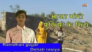 Hot Rasiya॥ आजा गोरी पुलिया के निचे || Ramdhan Gujjar Anjana Cassettes