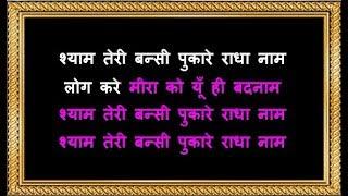 Shyam Teri Bansi Pukare Radha Naam - Karaoke - Geet Gata Chal