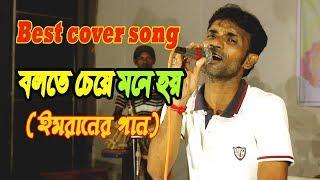 Bolte cheye mone hoy বলতে চেয়ে মনে হয়। Full HD music video | Imran concert song| dhrubo tara