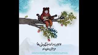 لالایی برای خرگوش ها /  Lullaby for Bunnies - Marjan Farsad