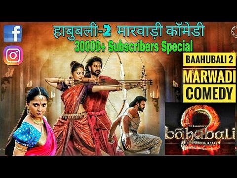 Xxx Mp4 Bahubali 2 Marwadi Comedy बाहुबली 2 मारवाड़ी कॉमेडी New Comedy 2017 30000 Subscribers 3gp Sex