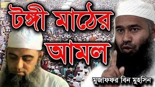 New Bangla Waz 2018 | টঙ্গী মাঠের আমল | Tongi Mather Amal | Shaikh Mujaffor bin Mohsin
