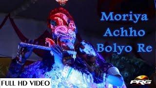 Moriya Achho Bolyo Re | New Marwadi Lokgeet | LIVE Dance Performance | Rajasthani Latest Songs 2015