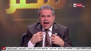 مصر اليوم - توفيق عكاشة يحكي حكاية عم بهلول والفوضى