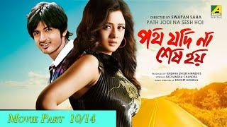 Path Jodi Na Sesh Hoi - Bengali Movie - 10/14
