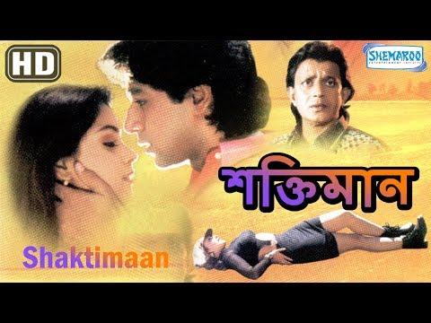 Xxx Mp4 Shaktimaan HD Superhit Bengali Movie Mithun Chakraborty Manik Bedi Rituparna Sengupta 3gp Sex