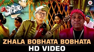Zhala Bobhata Bobhata - Title Track | Zhala Bobhata | Dilip Prabhawalkar & Bhau Kadam