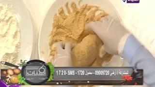 ست ستات - الشيف / سها حسام ...  طريقة عمل دجاج كوردون بلو