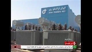 Iran made power transformers, Iran Transfo Rey company ساخت ترانسفورمر قدرت شركت تراسفو ري ايران