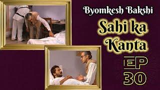 Byomkesh Bakshi: Ep#30 - Sahi Ka Kanta
