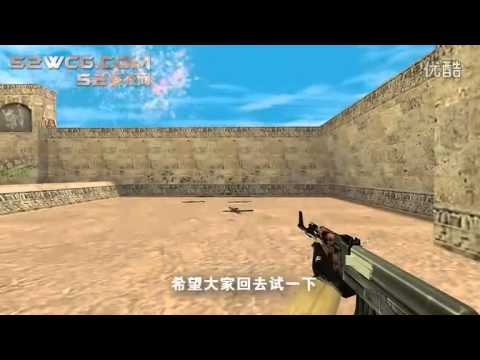 Alex CS系列教学视频第5集:AK47和M4A1使用技巧 Counter Strike 1.6 Training Lessons by Alex