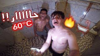 دخلنا أسخن حمام فالعالم | درجة الحرارة 10000  🛀 🌡🔥