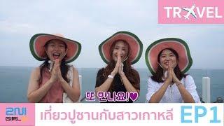 เที่ยวปูซานกับสาวเกาหลี 2NI Girls EP.1 | Travel Busan with Korean Girls