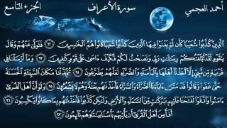 سورة الأعراف كاملة بصوت الشيخ أحمد العجمي