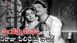 Mangamma Sapatham Movie Video Songs - Neeraju pilichenu - NTR, Jamuna - Volga Video