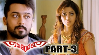 Sikandar Full Movie Part 3 || Surya, Samantha, Vidyuth Jamawal