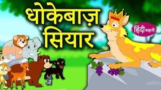 धोकेबाज़ सियार - Hindi Kahaniya for Kids | Stories for Kids | Moral Stories for Kids | Koo Koo TV